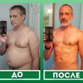 До был толстяком, после стал качком - похудение