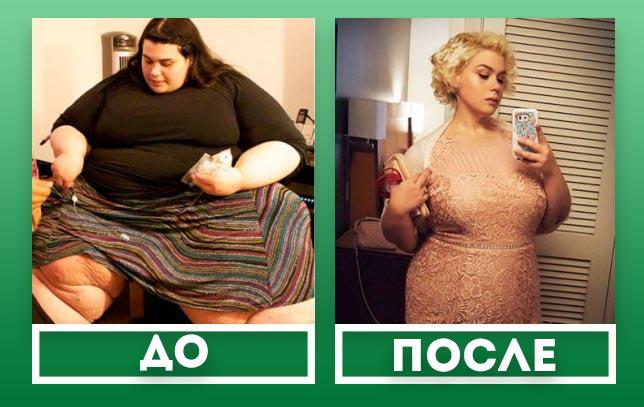 Невероятное похудение до и после