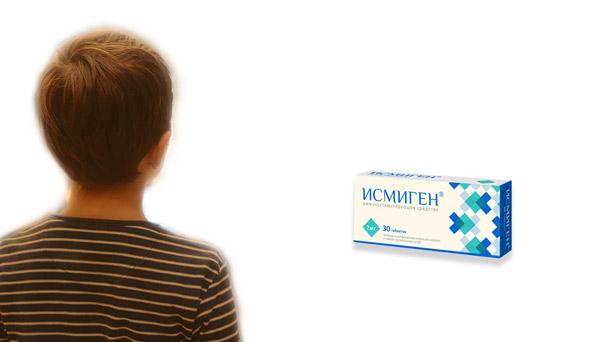 Исмиген для детей