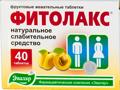 Таблетки Фитолакс