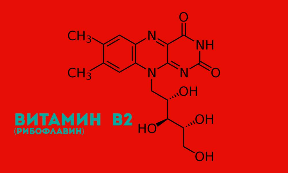 Витамин Б2 - рибофлавин - формула