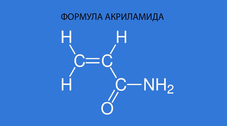 Структура Акриламида