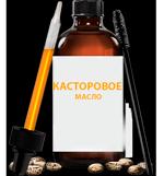 Касторовое масло - миниатюра меню